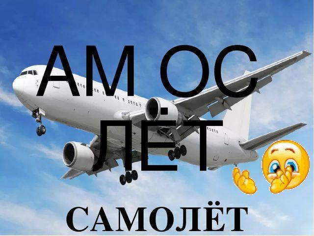АМ ОС ЛЁТ САМОЛЁТ