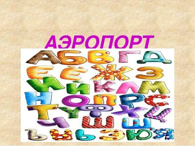 АЭРОПОРТ «А Л Ф А В И ТОВО»