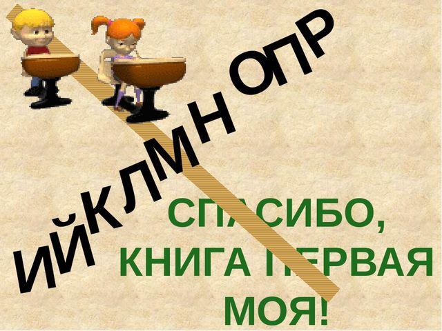 СПАСИБО, КНИГА ПЕРВАЯ МОЯ! Л И П Й К Н М О Р