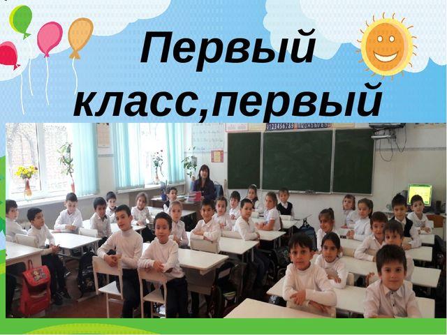 Первый класс,первый класс- пригласил на праздник Вас!
