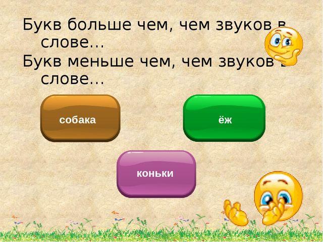 Букв больше чем, чем звуков в слове… Букв меньше чем, чем звуков в слове… ко...