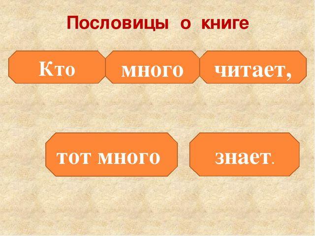 Составь пословицу Кто знает. тот много много читает,