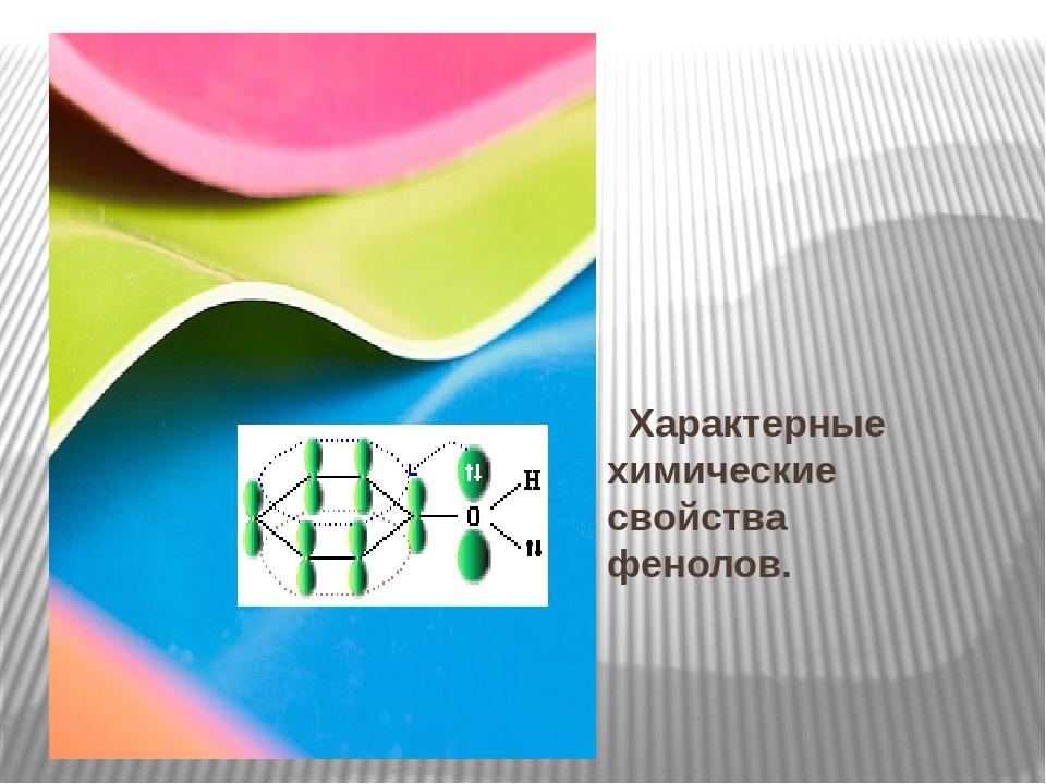 Характерные химические свойства фенолов.