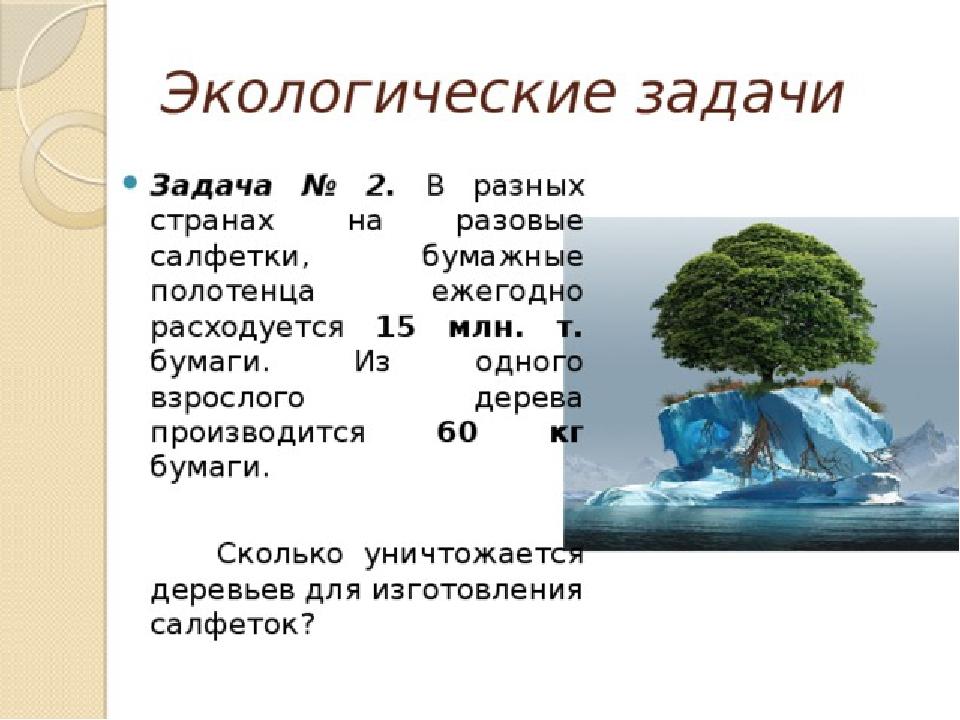 лишает экологические задачи с картинками поэтому гости могут