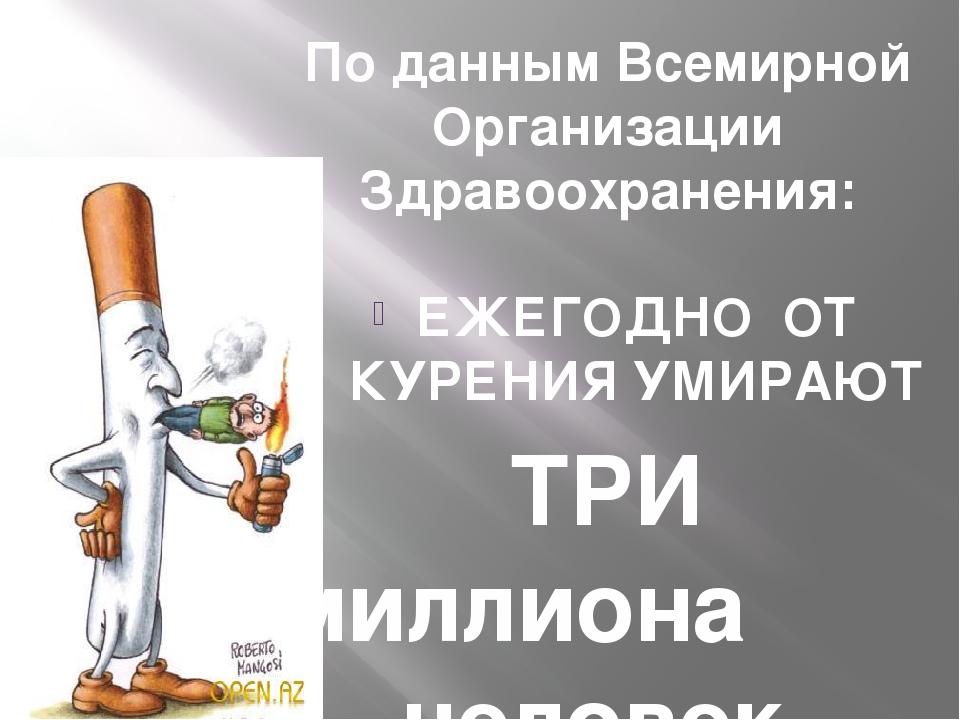 бантиком интересные картинки о вреде курения животное, которое