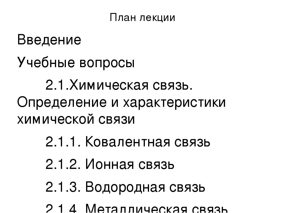 План лекции Введение Учебные вопросы 2.1.Химическая связь. Определение и ха...