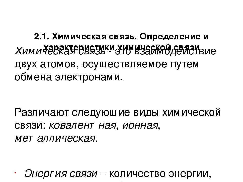 2.1. Химическая связь. Определение и характеристики химической связи Химичес...