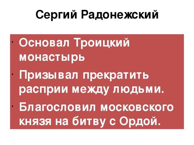 Сергий Радонежский Основал Троицкий монастырь Призывал прекратить расприи меж...