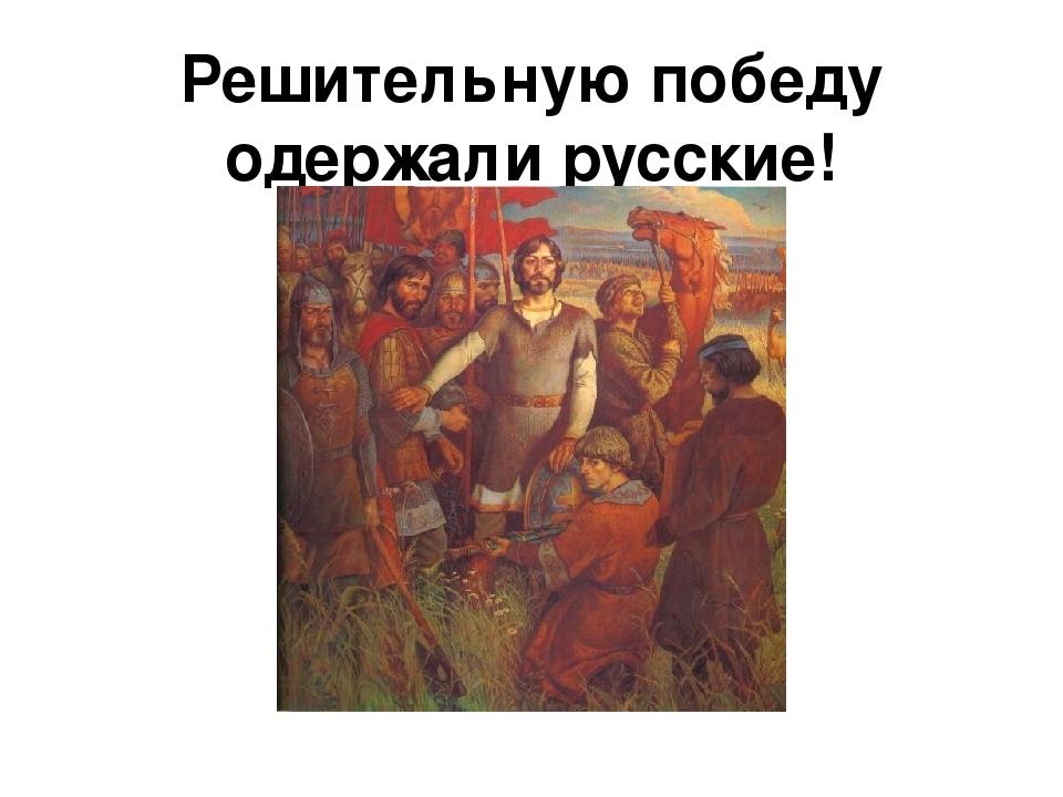 Решительную победу одержали русские!