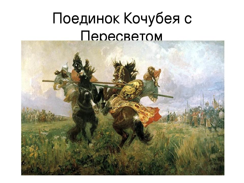 Поединок Кочубея с Пересветом