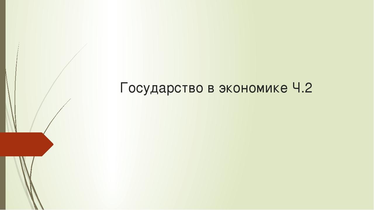 Государство в экономике Ч.2