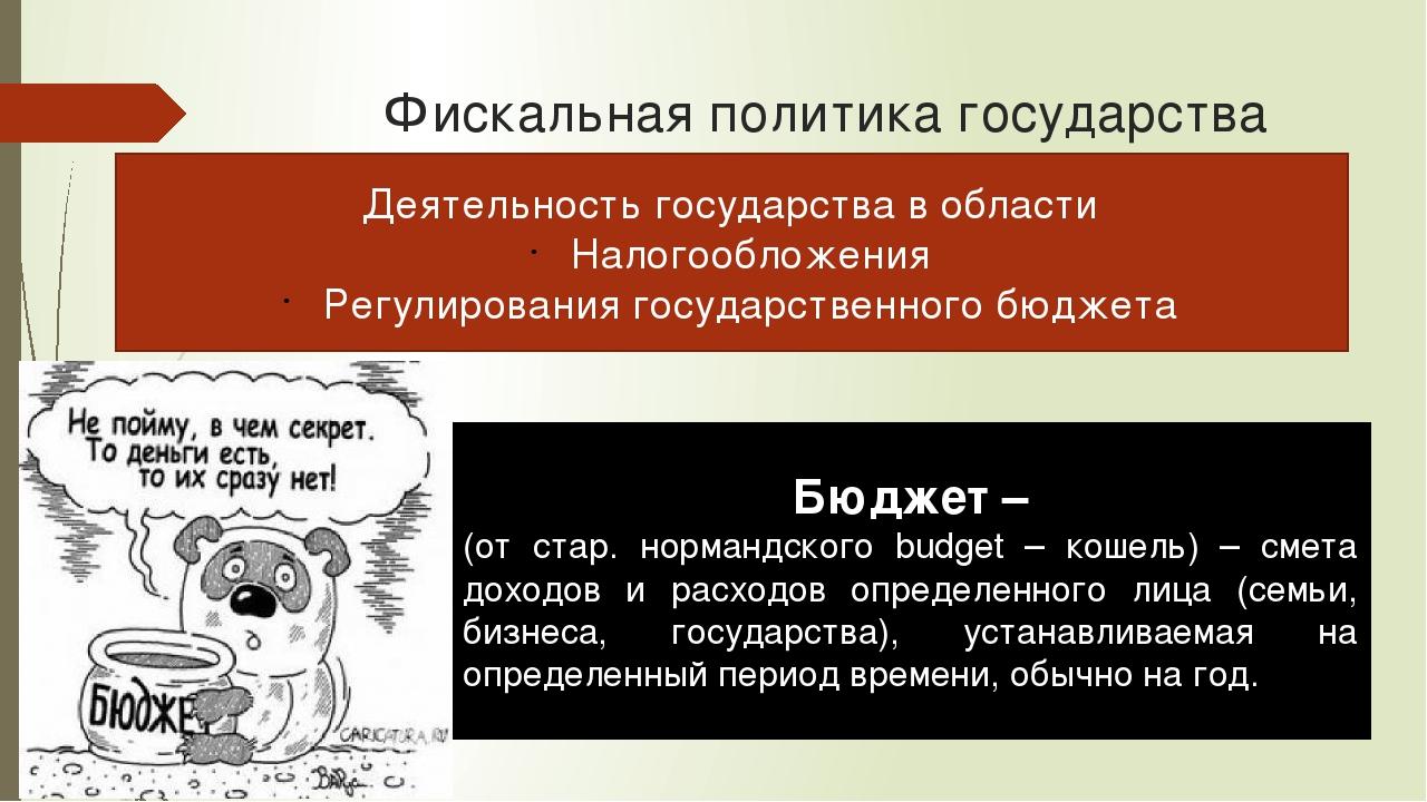 Фискальная политика государства Деятельность государства в области Налогообло...