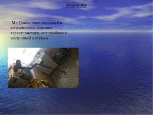 Модель №3 Мд Quasar Arm: несложен в изготовлении, хорошие характеристики, не