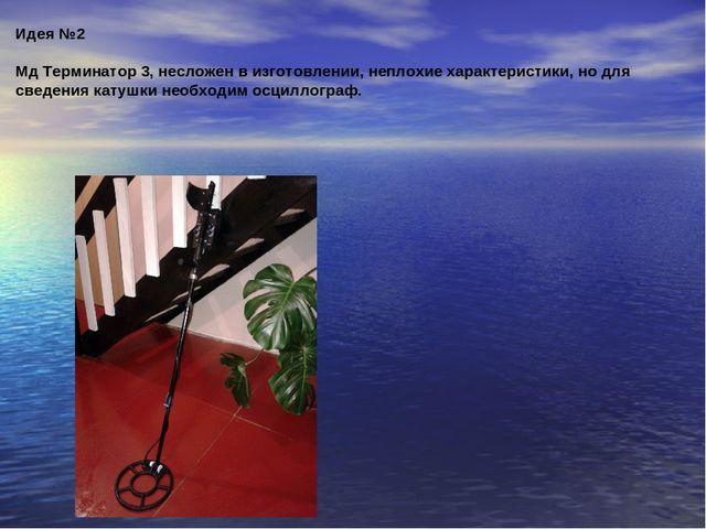 Идея №2 Мд Терминатор 3, несложен в изготовлении, неплохие характеристики, но...