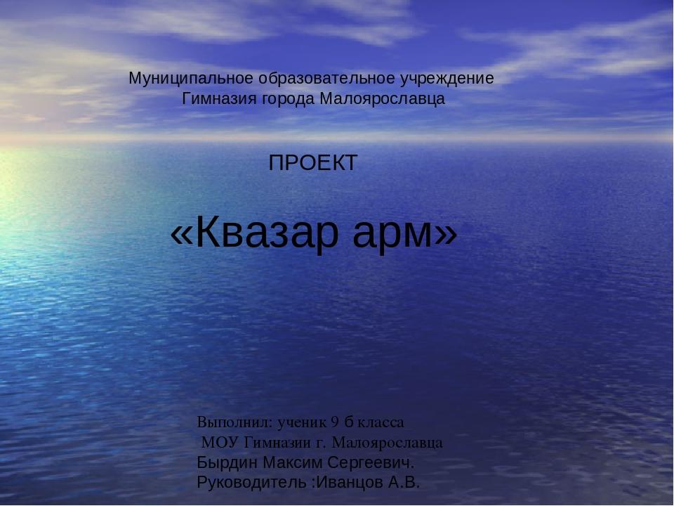 Выполнил: ученик 9 б класса МОУ Гимназии г. Малоярославца Бырдин Максим Серге...
