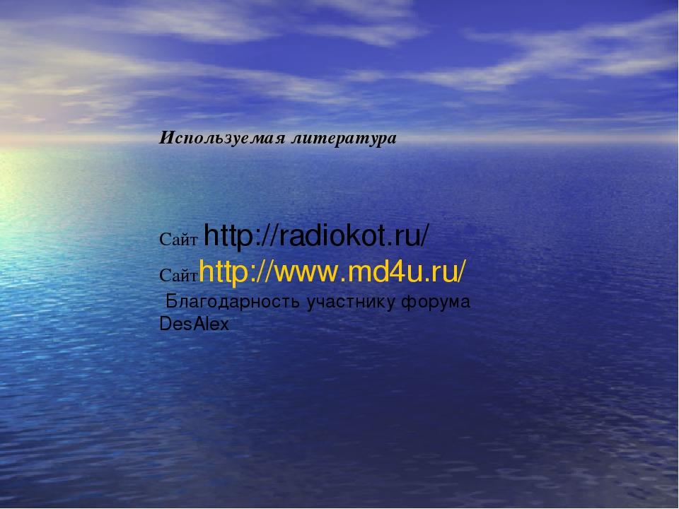 Используемая литература   Сайт http://radiokot.ru/ Сайтhttp://www.md4u.ru/...