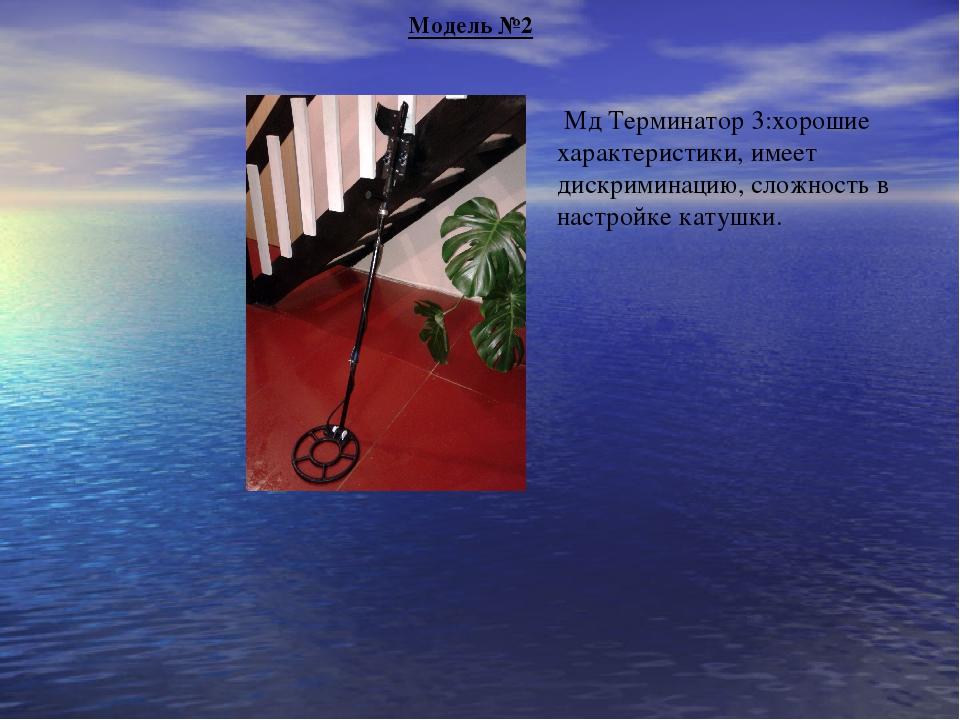 Модель №2  Мд Терминатор 3:хорошие характеристики, имеет дискриминацию, сло...