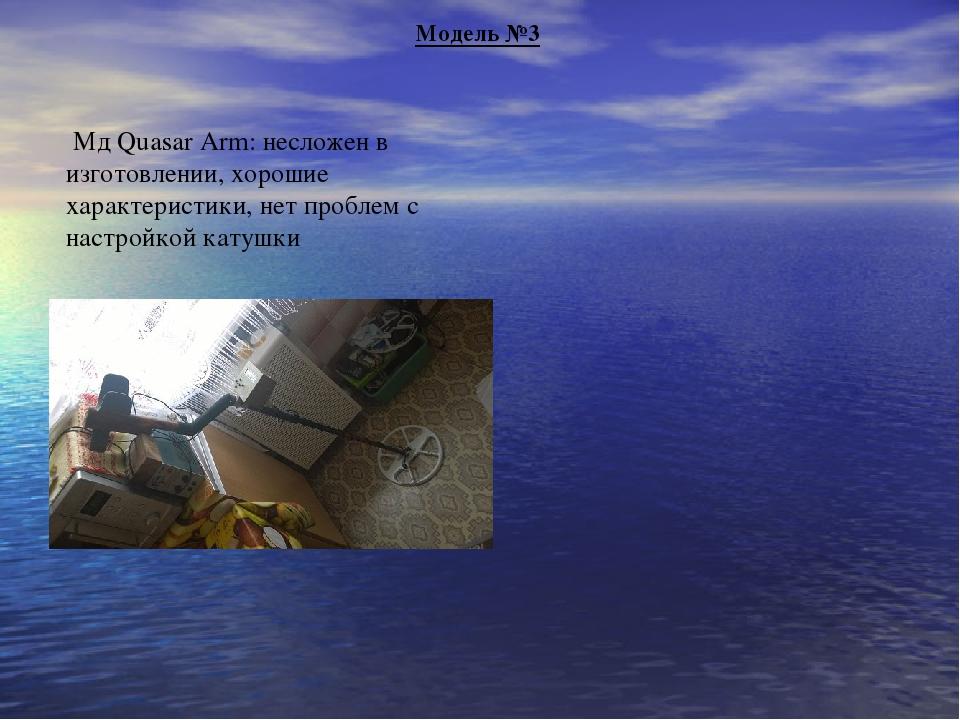 Модель №3 Мд Quasar Arm: несложен в изготовлении, хорошие характеристики, не...