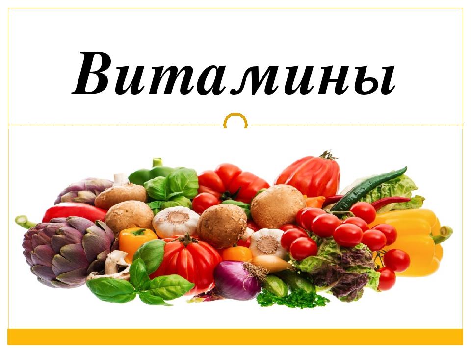 Картинки с надписью витамины