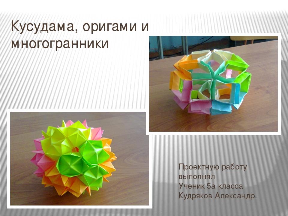 Оригами кусудама класс