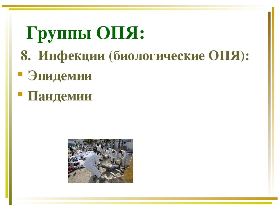 Группы ОПЯ: 8. Инфекции (биологические ОПЯ): Эпидемии Пандемии