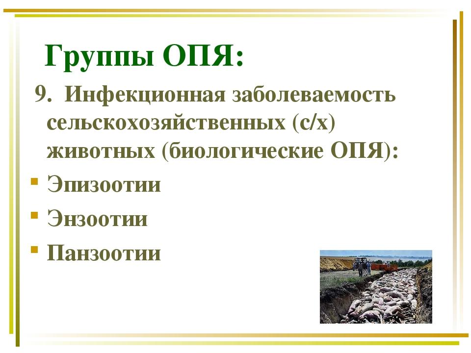 Группы ОПЯ: 9. Инфекционная заболеваемость сельскохозяйственных (с/х) животн...