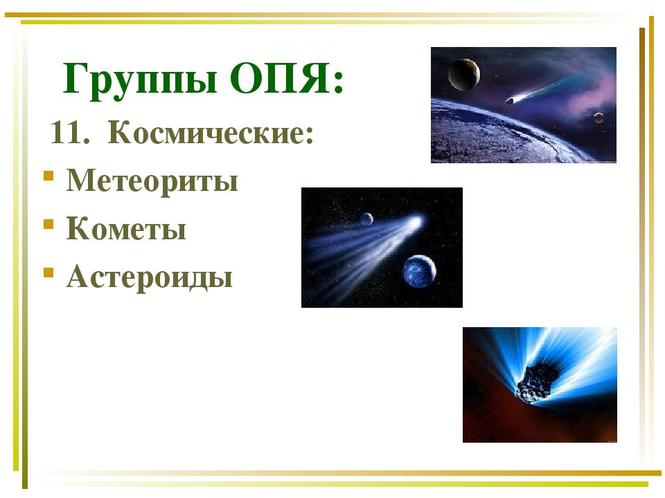 Группы ОПЯ: 11. Космические: Метеориты Кометы Астероиды