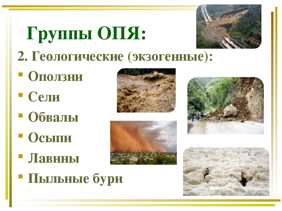 Группы ОПЯ: 2. Геологические (экзогенные): Оползни Сели Обвалы Осыпи Лавины...