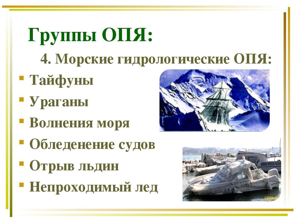 Группы ОПЯ: 4. Морские гидрологические ОПЯ: Тайфуны Ураганы Волнения моря Об...