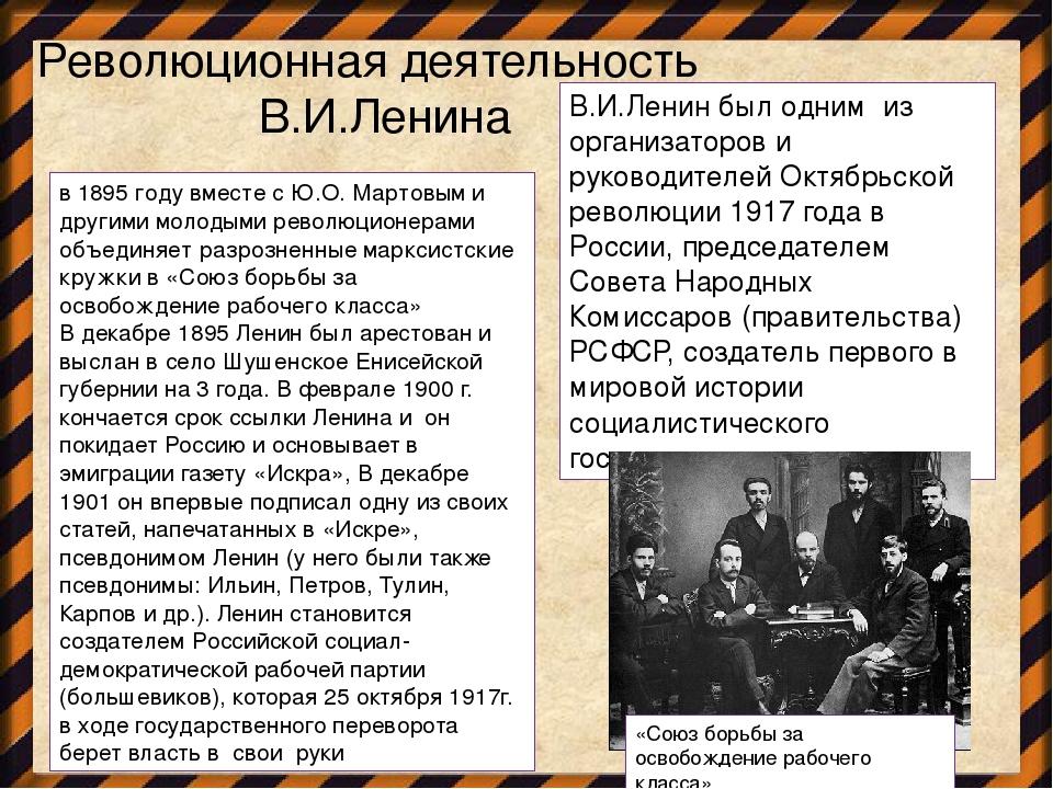 Почему ленин стал революционером