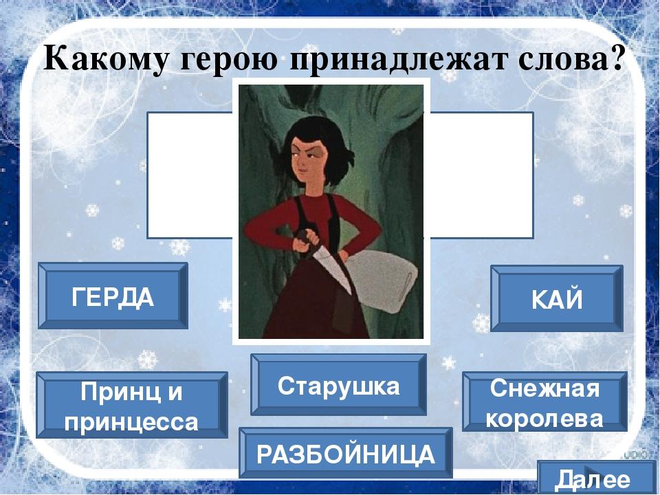 Персонажи из сказки снежная королева все