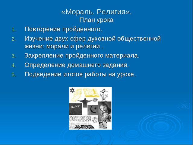 Презентация по обществознанию для 10 класса по теме мораль и религия