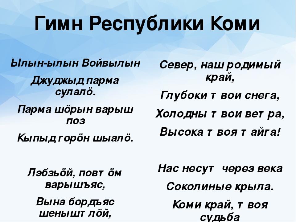 Коми пермяцкие стихи про родину