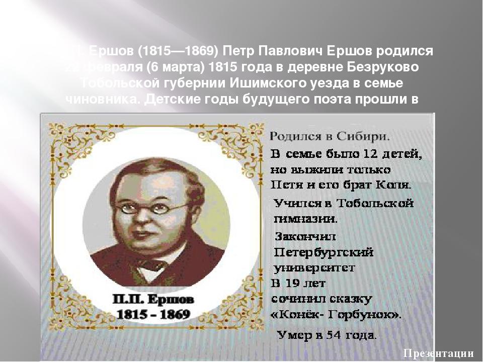 П. П. Ершов (1815—1869) Петр Павлович Ершов родился 22 февраля (6 марта) 181...