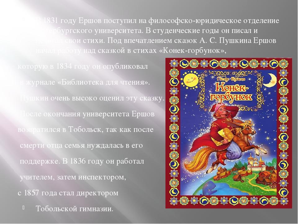 В 1831 году Ершов поступил на философско-юридическое отделение Петербургского...