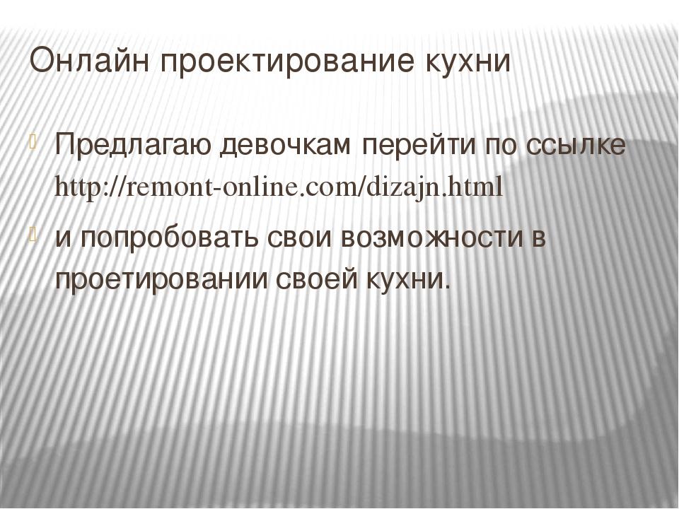 Онлайн проектирование кухни Предлагаю девочкам перейти по ссылке http://remon...