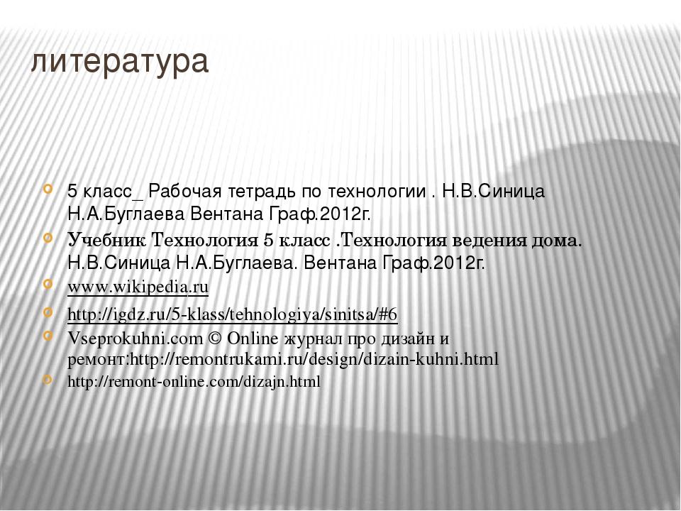 литература 5 класс_ Рабочая тетрадь по технологии . Н.В.Синица Н.А.Буглаева В...