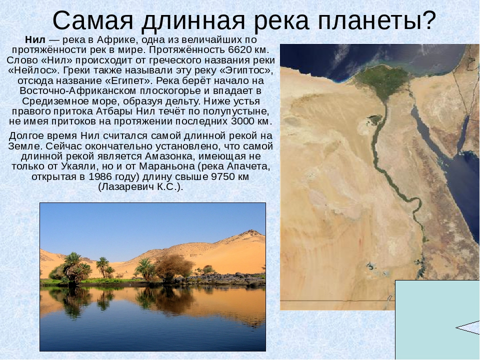 history of the river nile The nile river may be the longest river on this planet on this page connected with interesting africa facts we list many details of this amazing africa landform in this list you'll find information on such things as the location where the river begins and stops, why it has been so important during history, and the.