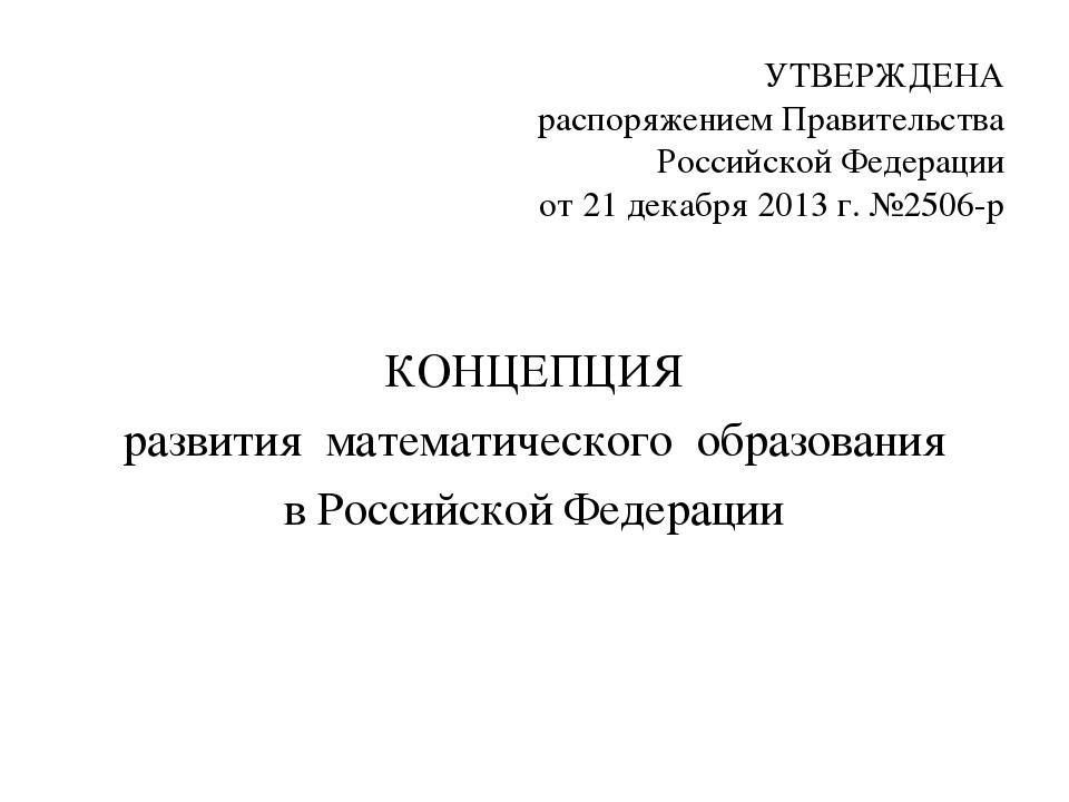 УТВЕРЖДЕНА распоряжением Правительства Российской Федерации от 21 декабря 201...