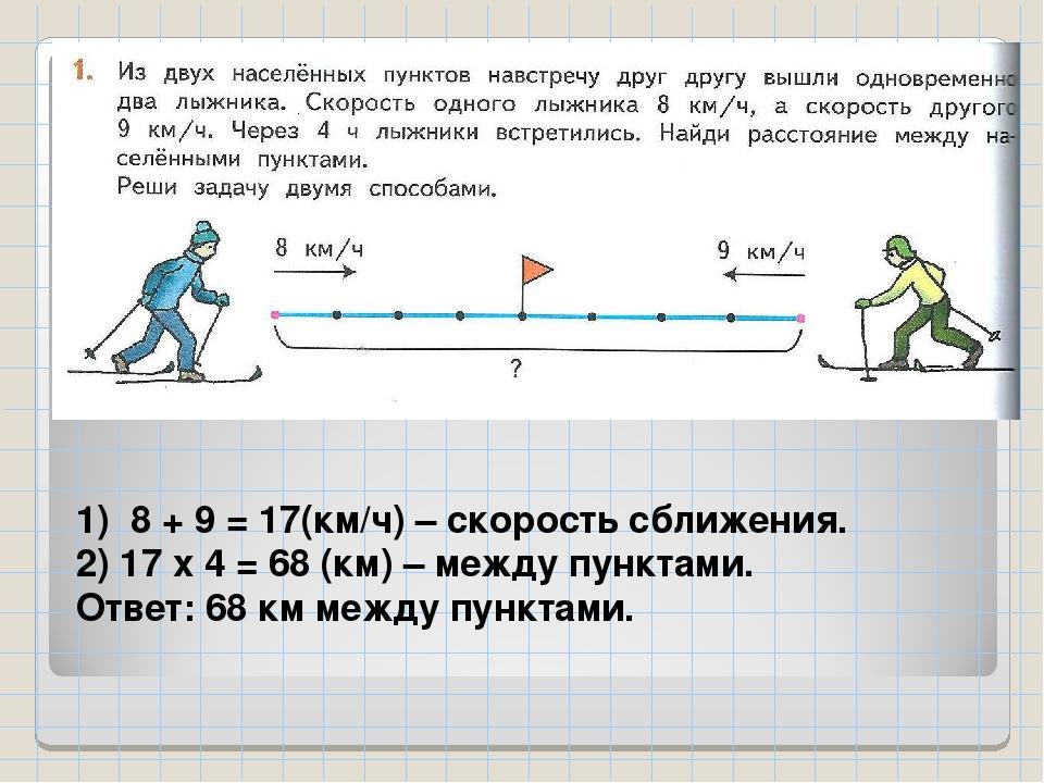 Решебник задач по математике на движение удаление
