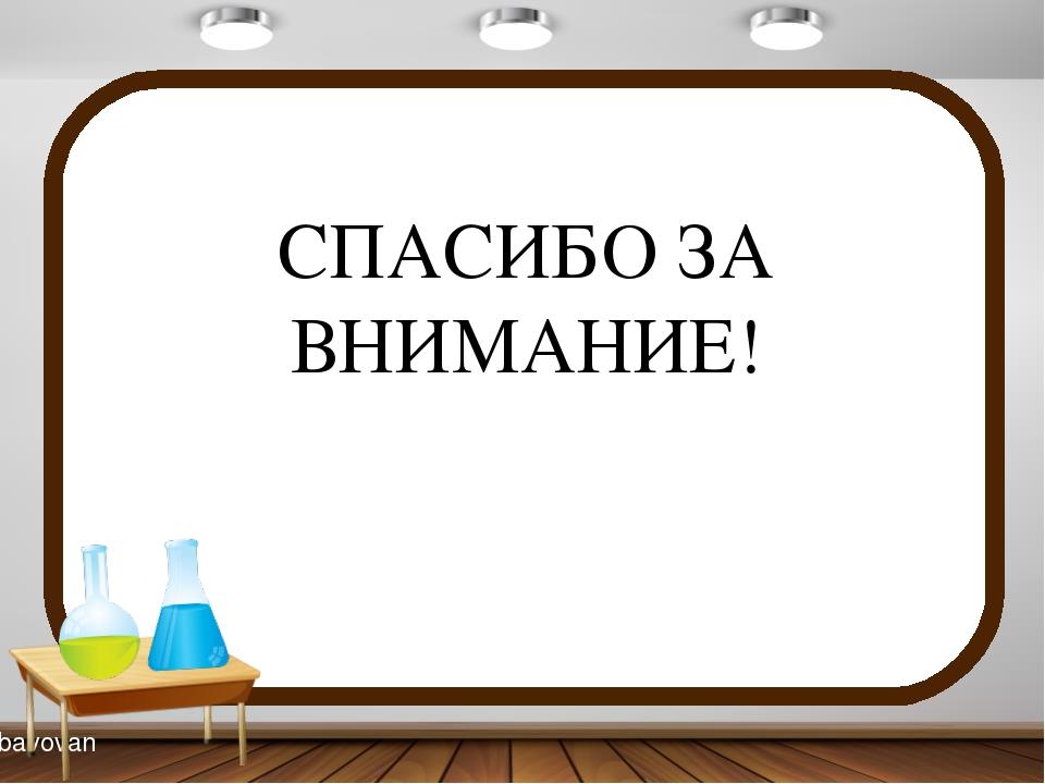 СПАСИБО ЗА ВНИМАНИЕ! bayovan