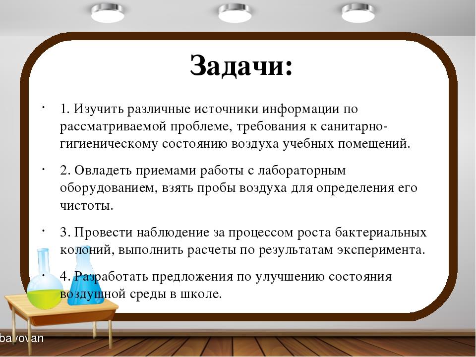 Задачи: 1. Изучить различные источники информации по рассматриваемой проблеме...