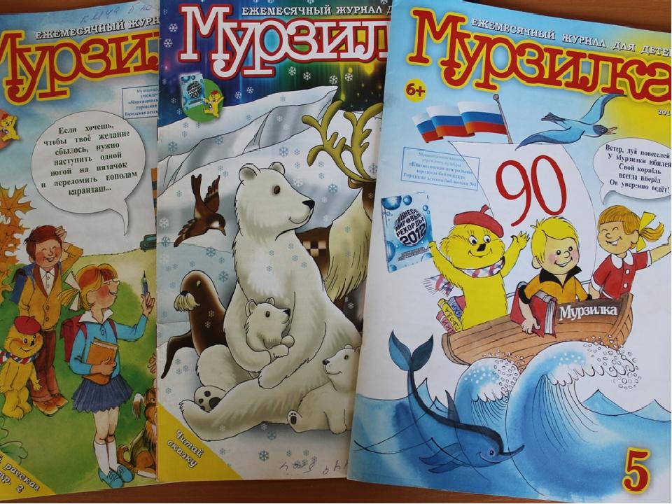Журналы детские картинки