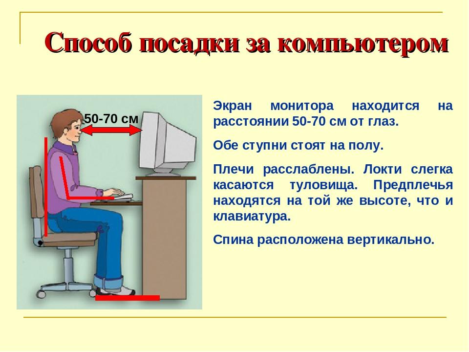 картинки правила поведения работы за компьютером снимки, которые вам