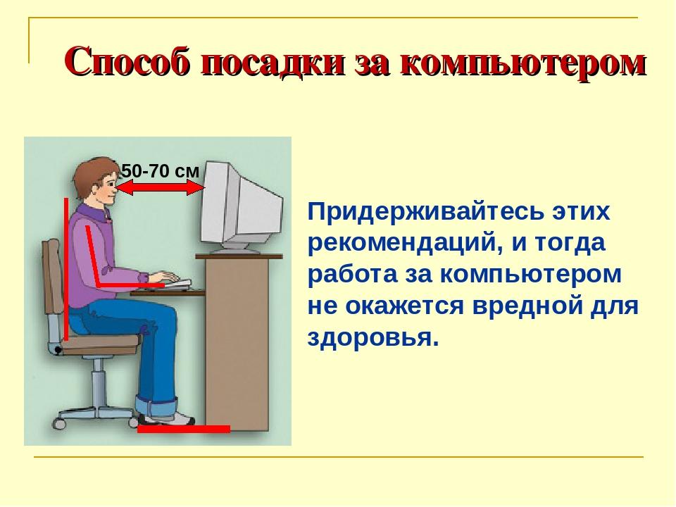 Картинки по информатике для презентации тб в кабинете