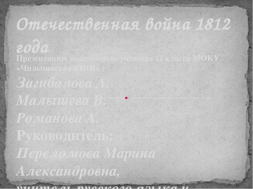 Презентацию подготовили ученицы 11 класса МОКУ «Чильчинская СОШ» : Загибалова...