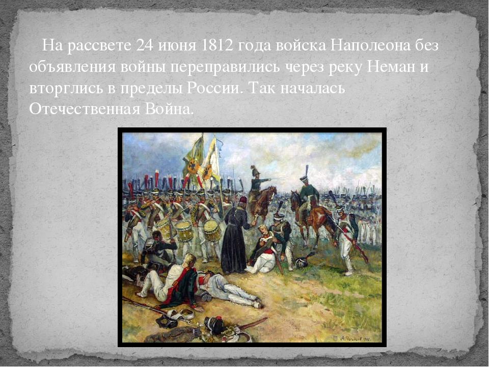 На рассвете 24 июня 1812 года войска Наполеона без объявления войны переправ...