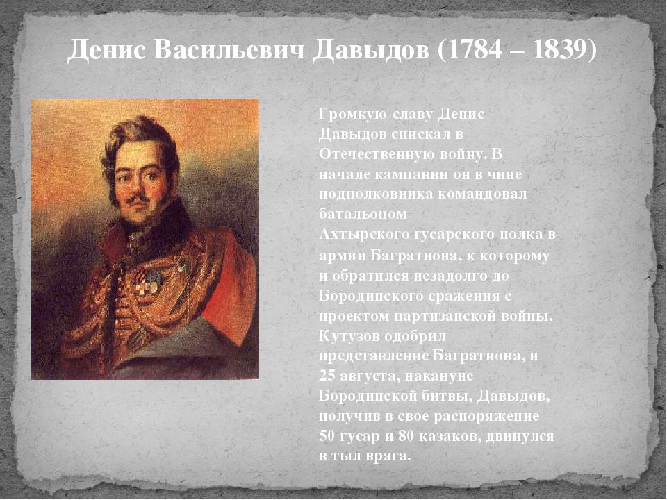 Денис Васильевич Давыдов (1784 – 1839) Громкую славу Денис Давыдов снискал в...