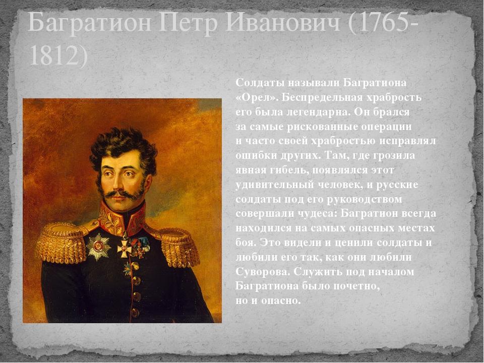 Багратион Петр Иванович (1765-1812) Солдаты называли Багратиона «Орел». Беспр...