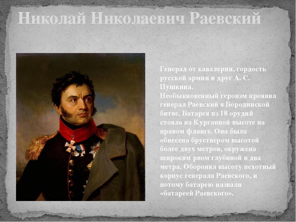 Николай Николаевич Раевский Генерал от кавалерии, гордость русской армии и др...